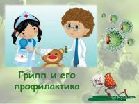 Минобразования Крыма информирует о работе телефона горячей линии по мерам профилактики респираторных инфекций и гриппа